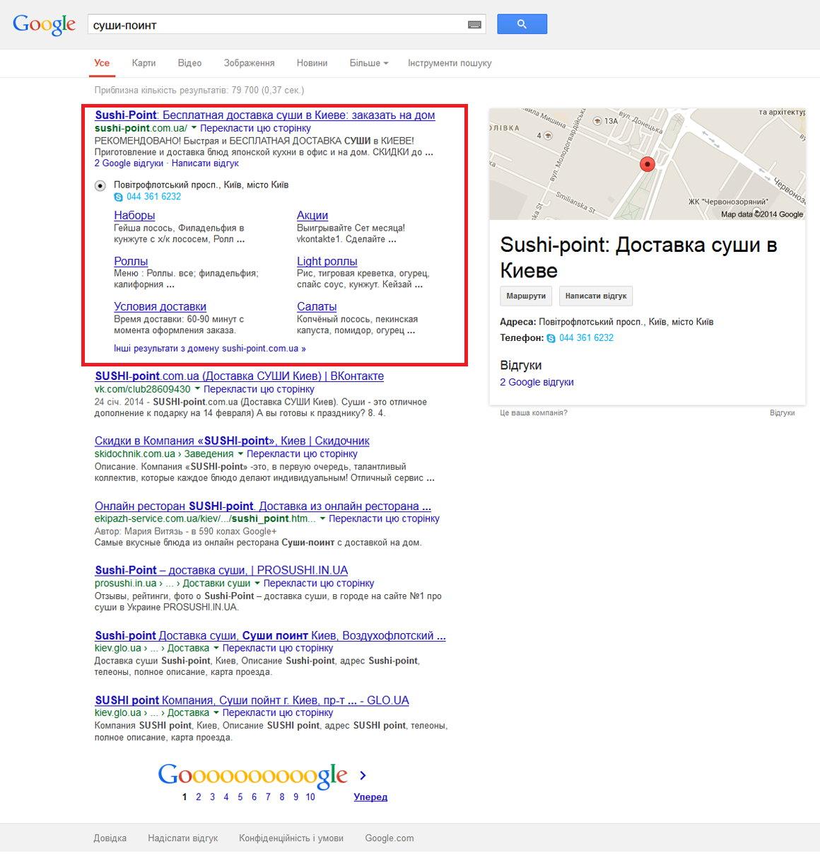 FireShot-Screen-Capture-145-sushi-point-Poshuk-Google-www_google_com_ua_search_noj1q-spell1saXei1RoCU9mGF4zAtAa3g4GACgved0CCcQvwUoAAbiw1366bih618