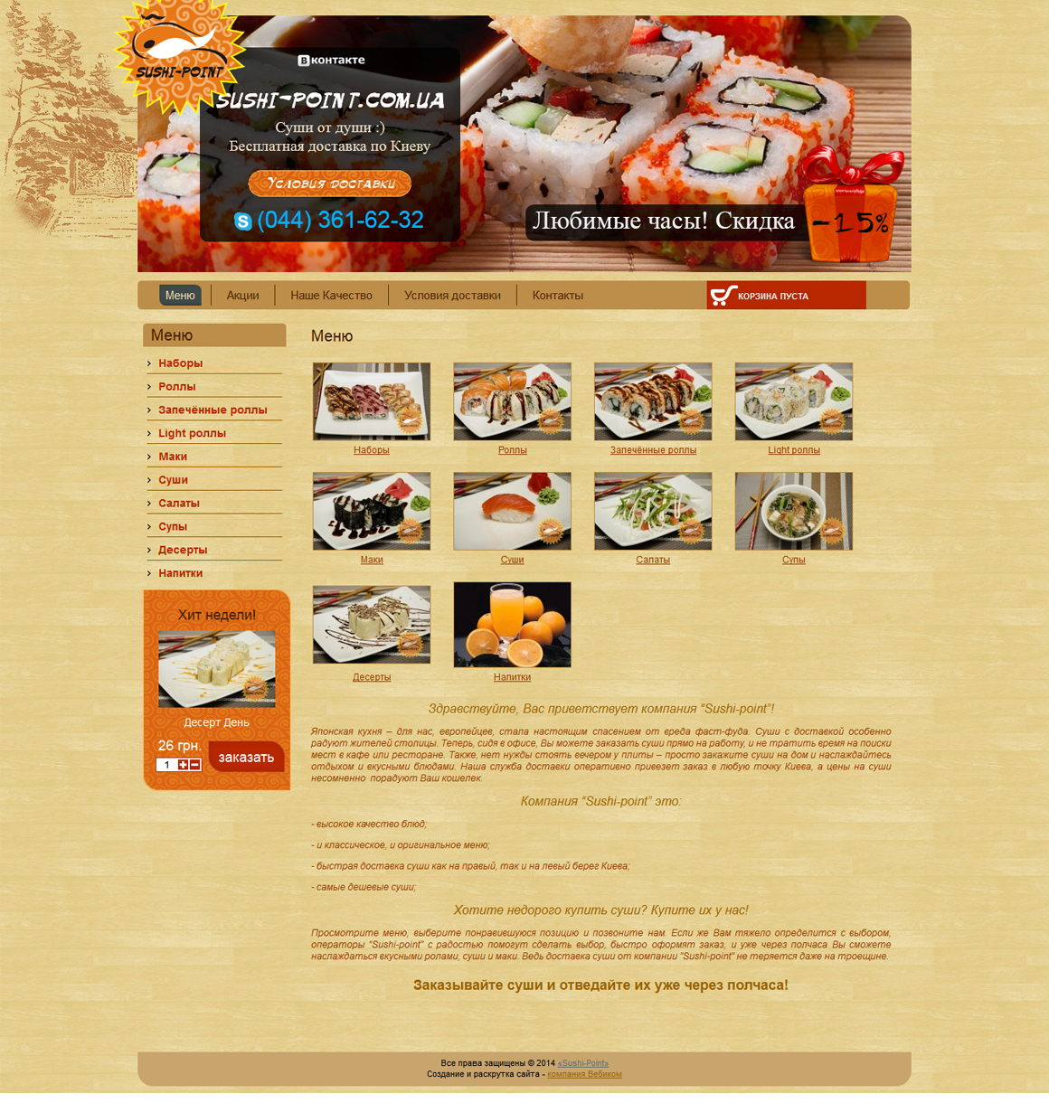 Screen-sushi-point_1