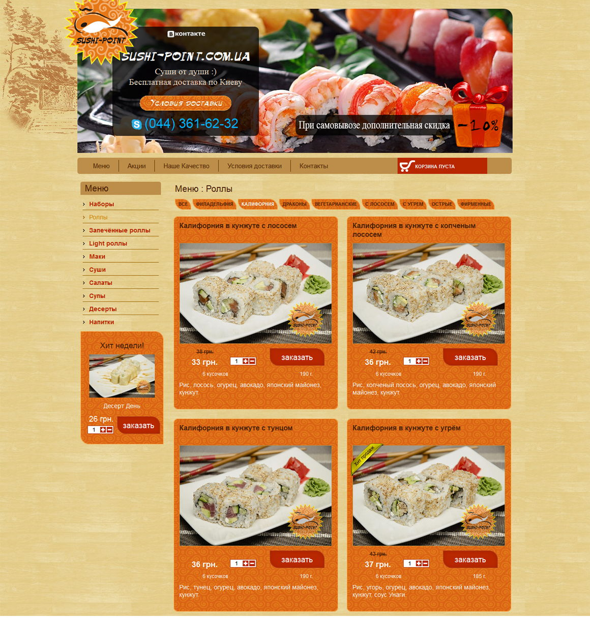 Screen-sushi-point_2