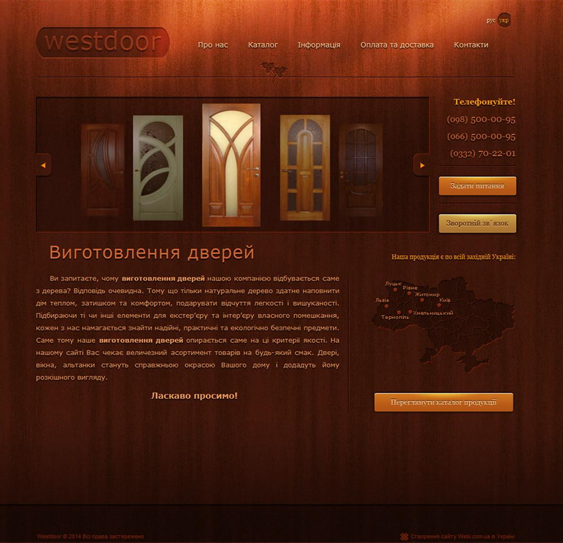 Screen-westdoor-1