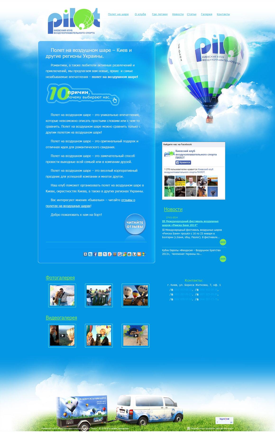 golovna-baloon